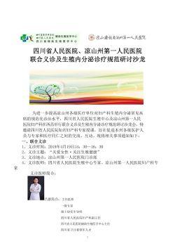 四川省人民医院与凉山州第一人民医院联合义诊及生殖联盟建立日程安排电子画册