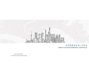 应聘清华同衡规划设计研究院城市设计岗位(福州大学研究生-李志)(作品集)电子书