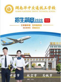 湖南華中交通技工學校2020年招生簡章 電子書制作軟件