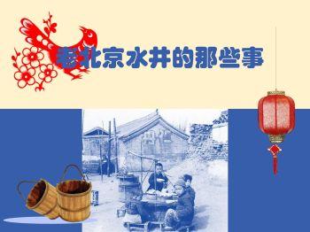 北京老井电子刊物
