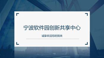 宁波软件园创新共享中心电子书