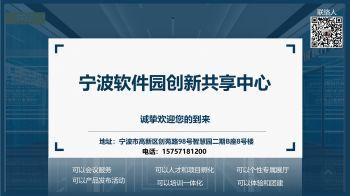 宁波软件园创新共享中心电子画册