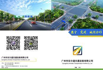 广州市安尔道交通设施有限公司电子画册