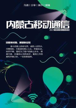 内蒙古移动通信2017年媒体行刊物