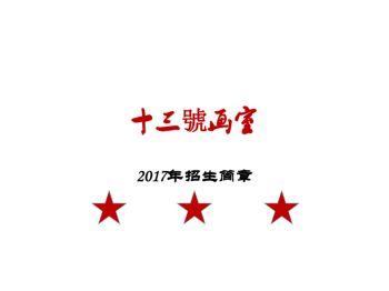 十三號画室2017年招生简章
