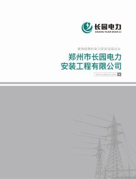 郑州市长园电力安装工程有限公司电子画册