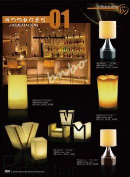 广州镔宝酒吧用品图册