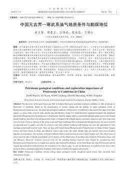 赵文智院士:中国元古界—寒武系油气地质条件与勘探地位电子杂志