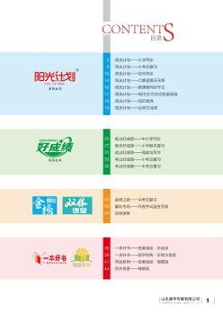 山東康華傳媒集團產品手冊