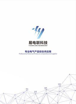 深圳易电联科技有限公司电子画册