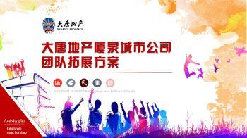 (活动方案初稿)大唐地产团队拓展方案 电子杂志制作平台