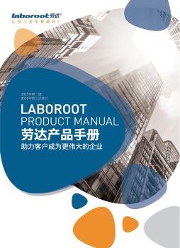 劳达产品简介 电子书制作软件