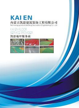 内蒙古凯恩地坪电子宣传册 电子书制作软件