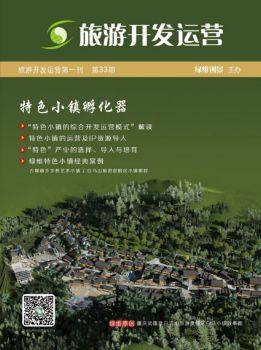 旅游开发运营第一刊33期特色小镇孵化器电子刊物