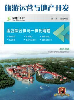 《旅游运营与地产开发》杂志第21期