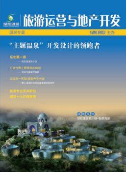 《旅游运营与地产开发》杂志第17期
