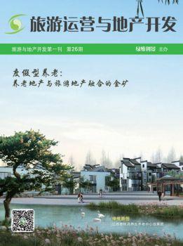 《旅游运营与地产开发》杂志第26期