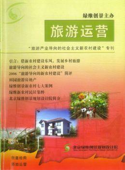 旅游运营与地产开发第3期电子宣传册