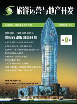 《旅游运营与地产开发》杂志第9期