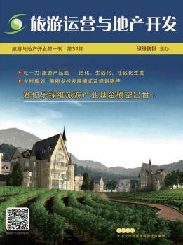 赛伯乐绿维旅游产业基金横空出世_旅游运营与地产开发第31期电子杂志