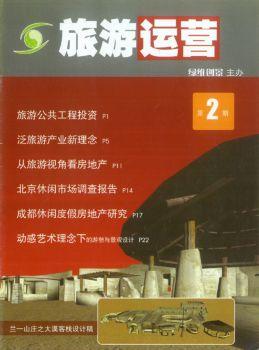 旅游运营与地产开发第2期电子刊物
