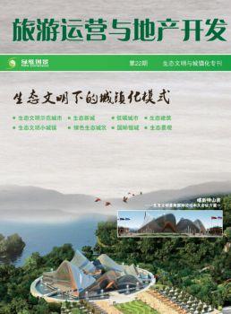 《旅游运营与地产开发》杂志第22期