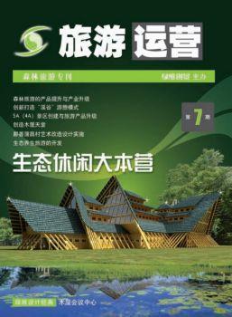 旅游运营与地产开发第7期电子杂志