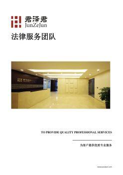 君泽君金融投资争议解决团队成员介绍 2018 v3.0