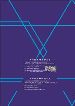 广州明浩-产品画册 电子书制作软件
