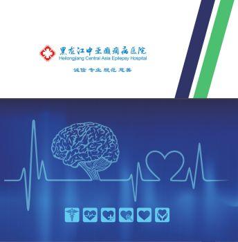 黑龙江中亚癫痫病医院电子画册