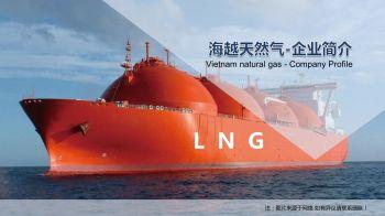 海越•海运进口天然气