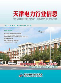 2017年第四期,3D数字期刊阅读发布