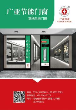 广亚节能门窗电子画册