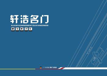軒浩名門,電子畫冊期刊閱讀發布