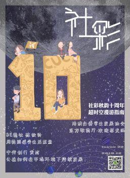 《社彩》第22期 电子书制作软件