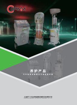 巴兰仕集团-产品手册