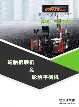 巴兰仕集团-产品手册 电子书制作平台