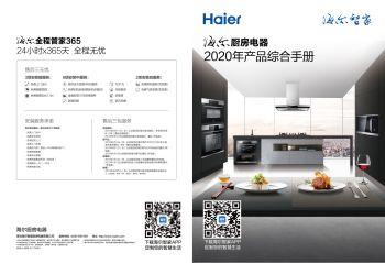 海尔厨房电器2020产品综合手册