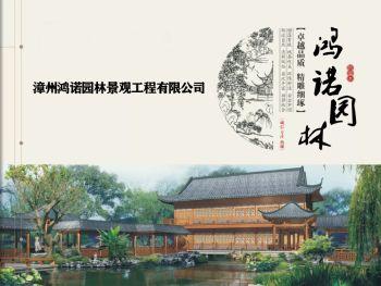 漳州鸿诺园林景观工程有限公司电子画册