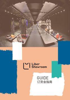 Liber showroom订货会指南,多媒体画册,刊物阅读发布