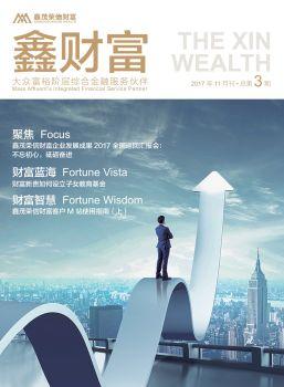 《鑫财富》11月刊诚意上线