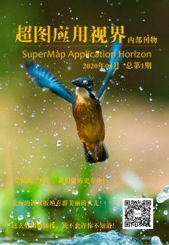 超图应用内刊(内部刊物)第01期-终版