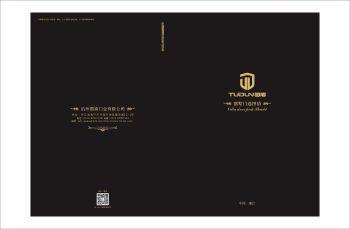 图盾蓝山系列钢艺门电子画册
