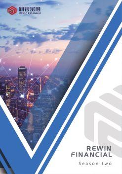 润银金融2018第二期季刊