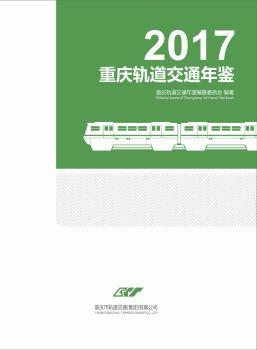 重庆轨道集团2017年年鉴电子版
