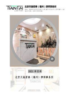 北京天驰君泰(福州)律师事务所电子书