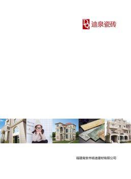 2019迪泉陶瓷电子画册 电子杂志制作软件