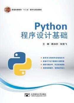 Python程序设计基础(蒋加伏) 电子书制作软件