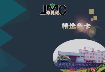 贵州楚智建材科技有限公司