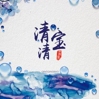 """清清宝—中国首创""""婴幼儿有氧除菌洗衣""""颗粒电子书"""